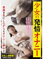 (xcul00002)[XCUL-002] 少女の発情オナニー ダウンロード