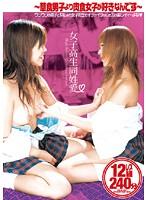(xdjl00001)[XDJL-001] 女子校生同姓愛〜草食男子より肉食女子が好きなんです〜 ダウンロード