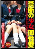 禁断の少女同性愛 ダウンロード