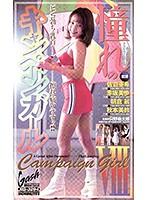憧れのキャンペーンガール VIII ダウンロード