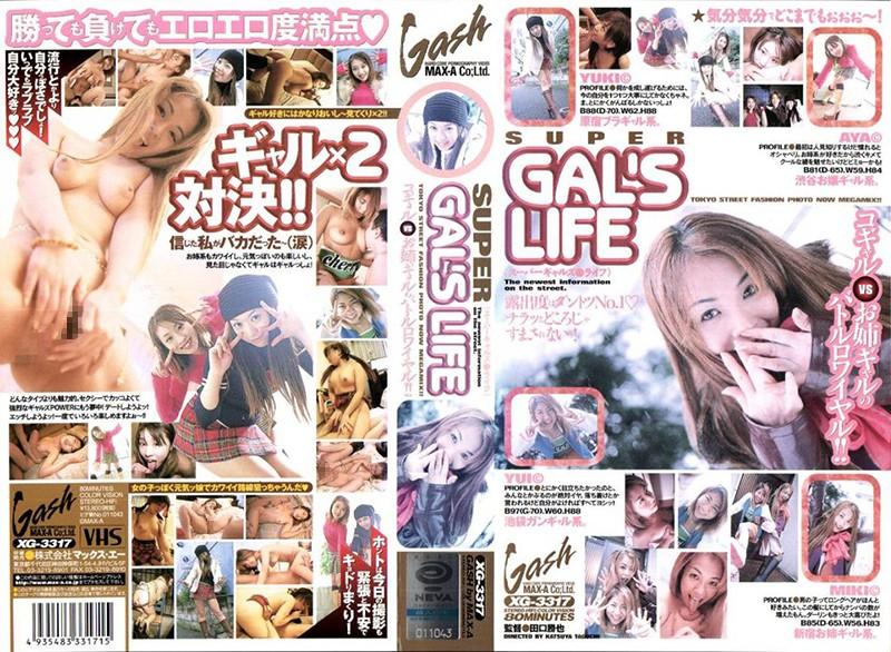 ギャルの近親相姦無料動画像。SUPER GAL'S LIFE