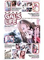 SUPER GAL'S LIFE ダウンロード