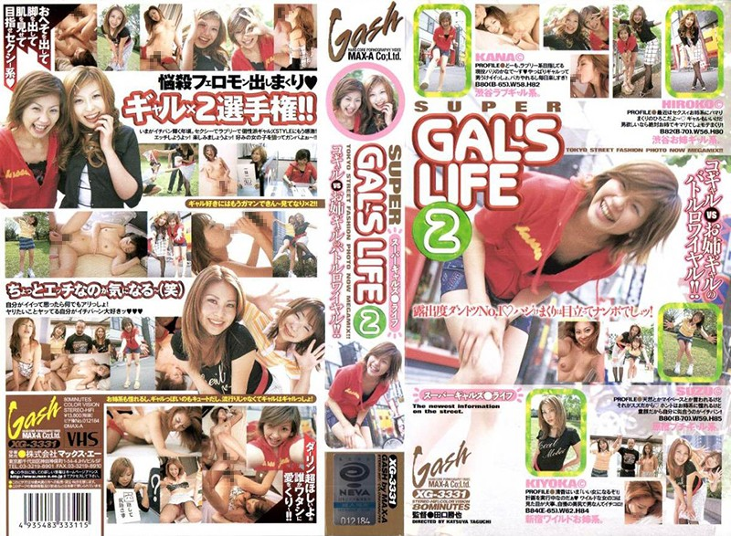 SUPER GAL'S LIFE 2