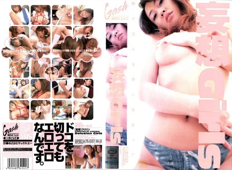 妄想Girls