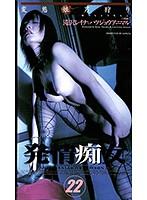 発情痴女 22 ダウンロード