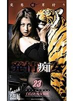発情痴女 23 ダウンロード