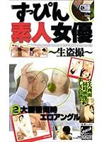すっぴん素人女優〜生盗撮〜 ダウンロード