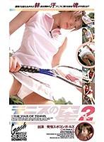 テニスの星 2