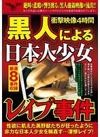 黒人による日本人少女レイプ事件 ダウンロード