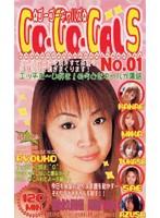 GO.GO.GALS No.01 ダウンロード