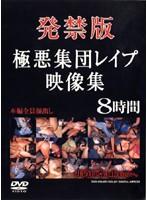 発禁版 極悪集団レイプ映像集8時間