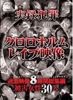(xiox001)[XIOX-001] 実録犯罪 クロロホルムレイプ映像 ダウンロード