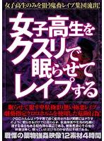 (xiql00001)[XIQL-001] 女子校生をクスリで眠らせてレイプする ダウンロード