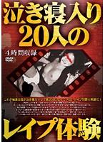 (xjgl00001)[XJGL-001] 泣き寝入り 20人のレイプ体験 ダウンロード