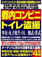 都内コンビニトイレ盗撮 ダウンロード