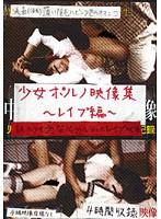 少女ポルノ映像集〜レイプ編〜 ダウンロード