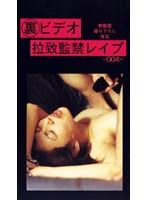(裏)ビデオ 拉致監禁レイプ-004- ダウンロード
