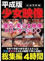 平成版少女映像総集編 ダウンロード