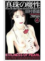 真珠の魔性 田村香織 ダウンロード
