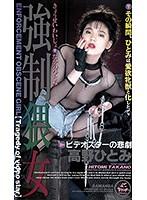 強制猥女 ビデオスターの悲劇 高野ひとみ ダウンロード