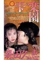 雫の楽園 森田久恵 ダウンロード