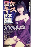 悪女のキッス 秋本美亜 ダウンロード
