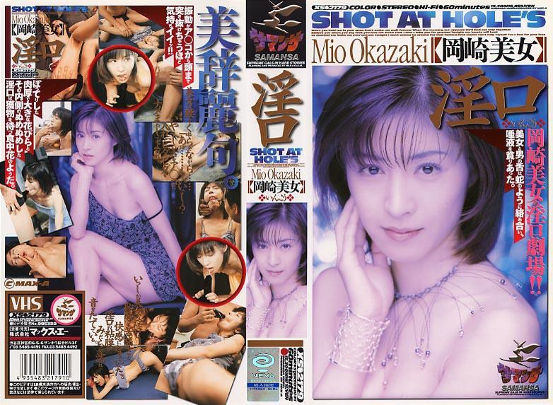 美女、岡崎美女出演のフェラ無料動画像。淫口 岡崎美女