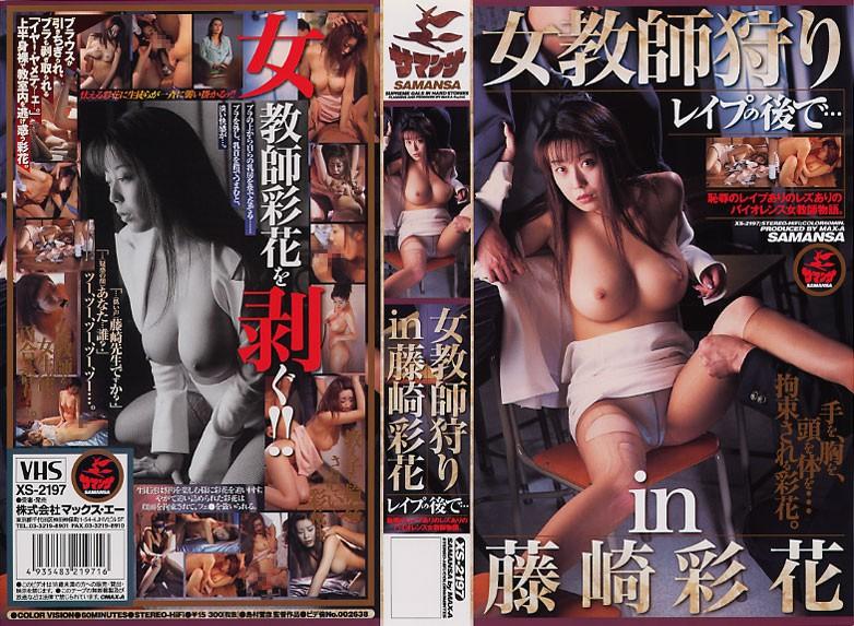 女教師、藤原倫子(藤崎彩花)出演の輪姦無料動画像。女教師狩りin 藤崎彩花 レイプの後で…