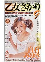 乙女ざかり9 白石みゆき ダウンロード