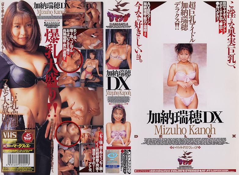 巨乳の芸能人、草凪純(加納瑞穂)出演の無料動画像。加納瑞穂DX