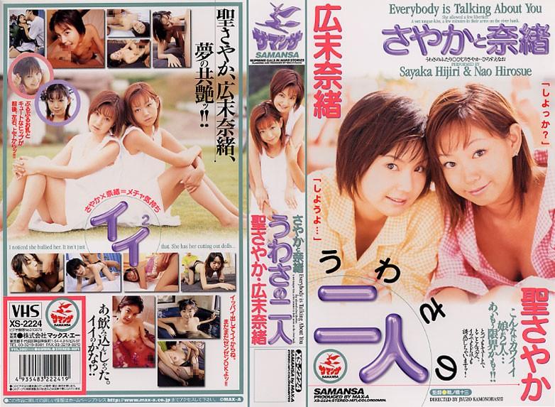 ロリの聖さやか(森田なお)出演の無料動画像。さやかと奈緒 うわさの二人