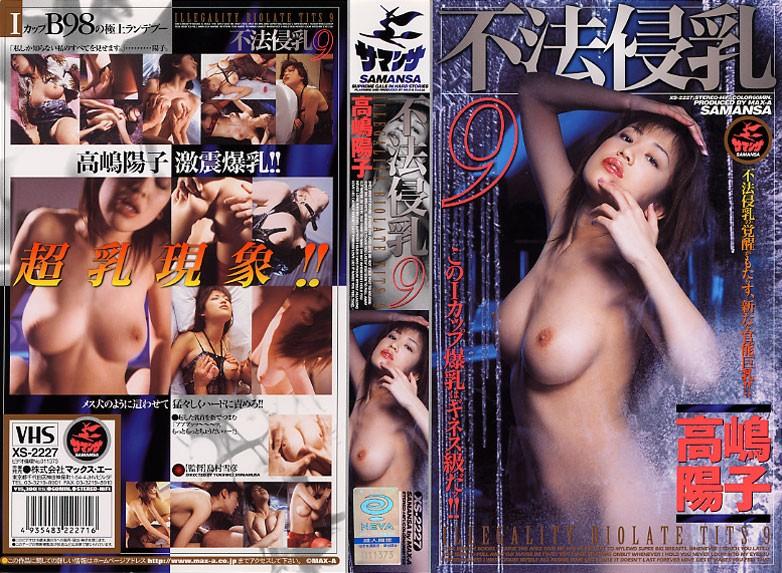 爆乳の花嫁、高嶋陽子出演の陵辱無料動画像。不法侵乳 9 高嶋陽子