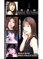 淫口総集編 Special Mix Version ダウンロード