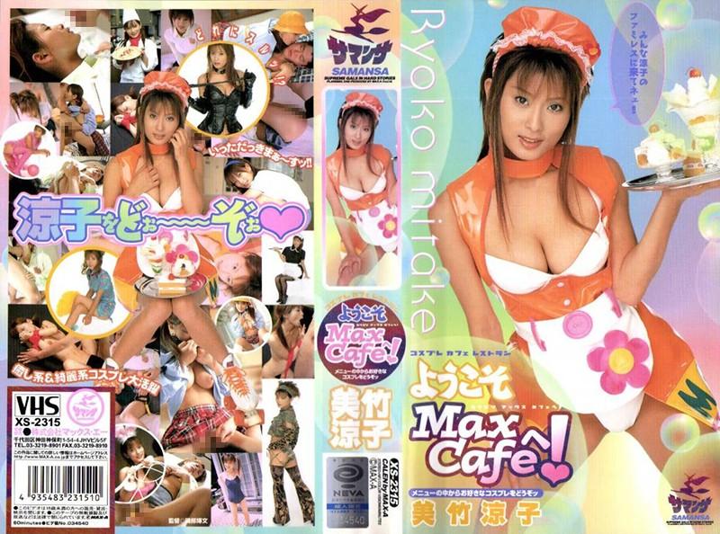 コスプレのCA、美竹涼子出演の無料動画像。ようこそMax Cafeへ!