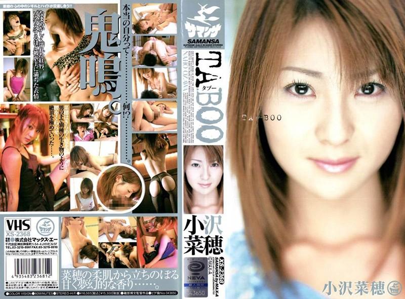 スレンダーの小沢菜穂出演のフェラ無料動画像。TABOO 小沢菜穂