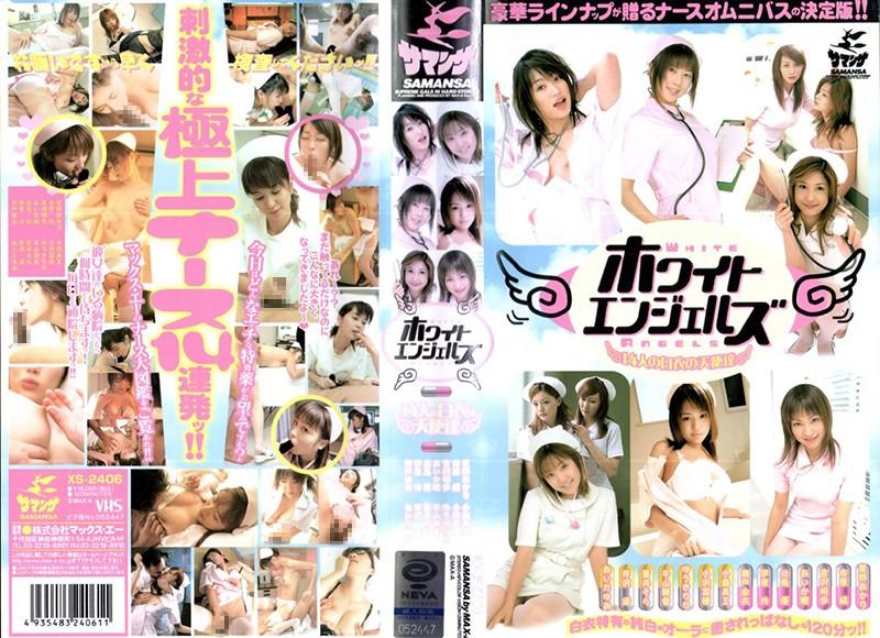 ロリの看護婦、吉沢明歩出演の無料動画像。ホワイトエンジェルズ 14人の白衣の天使達