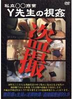 (xvfv001)[XVFV-001] 私立○○商業 Y先生の視姦盗撮 ダウンロード