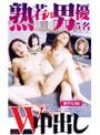 熟若VS男優5名 W中出し 小鳩マミさん(45) 五十嵐麗奈さん(26)