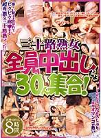 (xvrx001)[XVRX-001] 三十路熟女全員中出しだよ 30人集合! ダウンロード