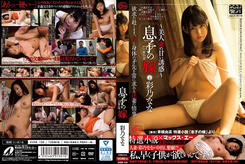 xvsr00130pl XVSR 130 Nana Ayano   Erotic Novel. My Son's Wife ~The Sweet Temptation Of A Young Married Woman~