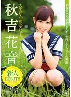 秋吉花音:新人DEBUT!!(動画)