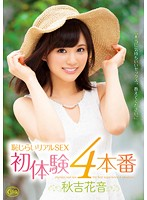 恥じらいSEX初体験4本番秋吉花音【xvsr-164】