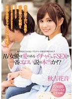 AV女優は愛のあるイチャらぶSEXが一番エロい説は本当か!?秋吉花音【xvsr-172】