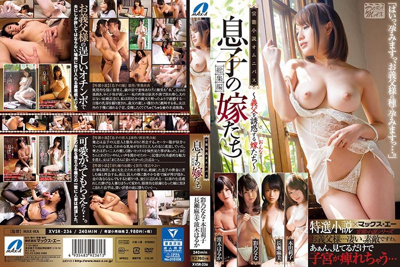 巨乳の人妻、本田莉子出演の無料熟女動画像。官能小説オムニバス 息子の嫁たち