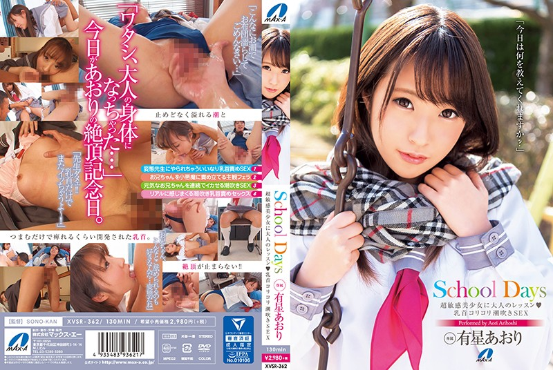 [XVSR-362] School Days 有星あおり 超敏感美少女に大人のレッスン 乳首コリコリ潮吹きSEX