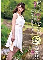 「東北の純朴美少女 役者からAVの舞台へ…転身デビュードキュメント 青葉夏」のパッケージ画像