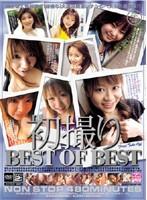 (xvwx001)[XVWX-001] 初撮り BEST OF BEST ダウンロード