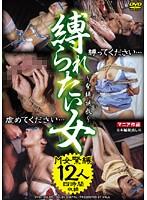 (xwjl00001)[XWJL-001] 縛られたい女〜緊縛調教〜 ダウンロード