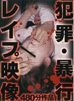 犯罪・暴行レイプ映像 ダウンロード
