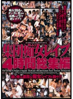 (xxgl001)[XXGL-001] 集団痴女レイプ4時間総集編 ダウンロード